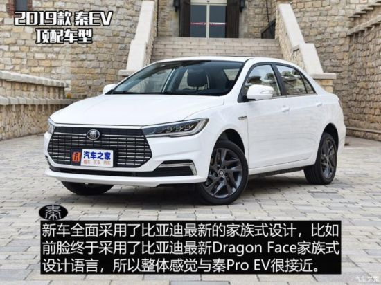 比亚迪 秦新能源 2019款 秦EV