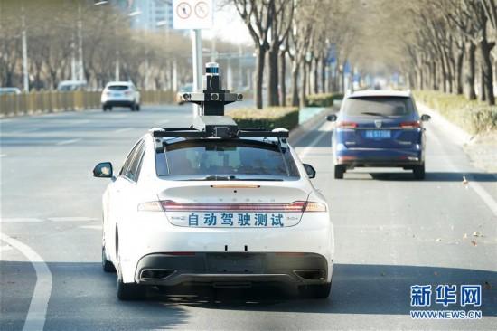 (科技)(1)北京启动自动驾驶载人载物测试