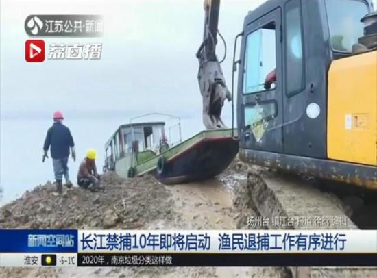 长江将禁捕10年即将启动 渔民退捕工作有序进行