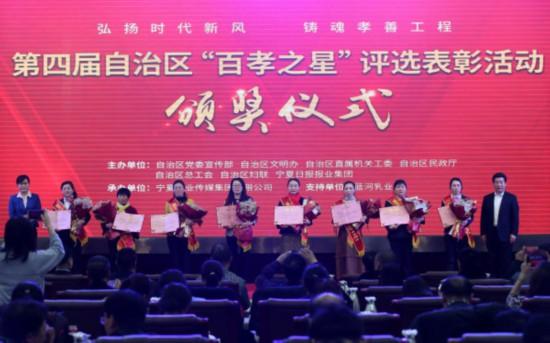 """第四届宁夏""""百孝之星""""评选表彰活动颁奖仪式举行"""