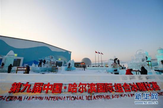 """(社会)(1)哈尔滨:比拼冰雕技艺   打造精致""""冻品"""""""