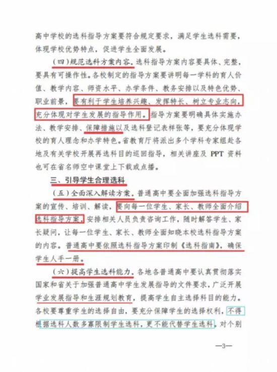廣州市搬遷 公司江蘇省教育廳發文:高中一年級嚴禁選科分班