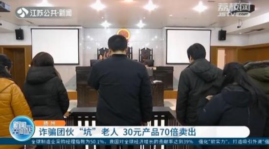 """詐騙團伙揚州受審 """"神藥""""成本30元賣出2000元"""