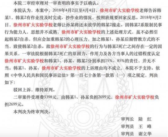 徐州礦大實驗學校一初中生家中跳樓 學校被判賠
