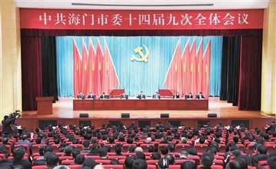南通海门市委举行十四届九次全会 陈勇讲话