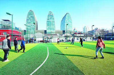 北京西城区展览路逾万平方米运动场服务周边群众 引得居民纷纷点赞