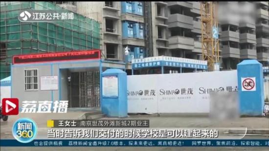 南京世茂外灘新城配套學校屢次承諾無法兌現