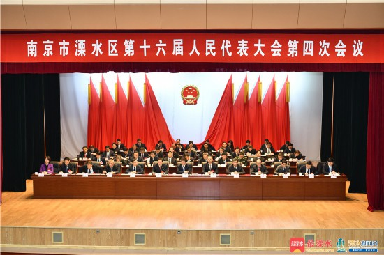 张蕴当选南京市溧水区人民政府区长