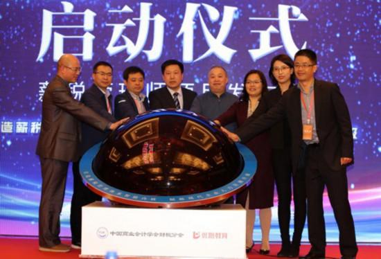 薪税管理师项目发布会在京举办 赋能现代企业人力资源升级