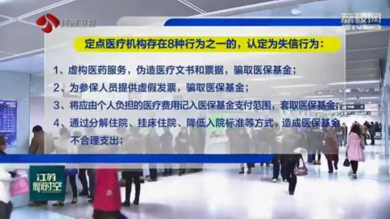江蘇省級層面首次出台懲戒辦法維