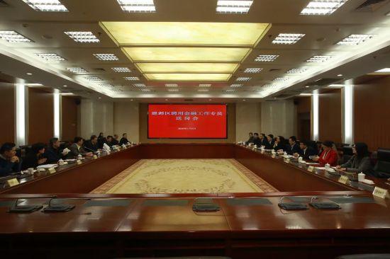 開啟政銀合作新模式 南京建鄴聘用5名金融專員