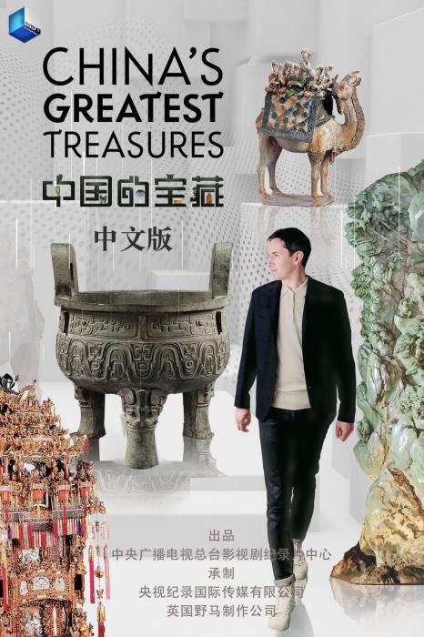 《中国的宝藏》中文版将播展现20多件珍稀文物