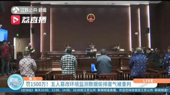镇江丹阳五人篡改环境监测数据偷排废气被重判