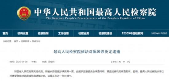 �西省原副省�L�����涉嫌受�V被依法逮捕