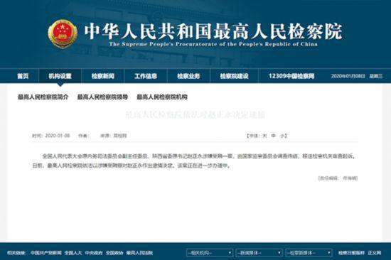 最高人民检察院依法对陕西省委原