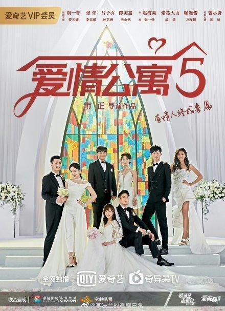 爱情公寓5发布会都来了哪些人 爱情公寓5确定是最终季什么时候播出