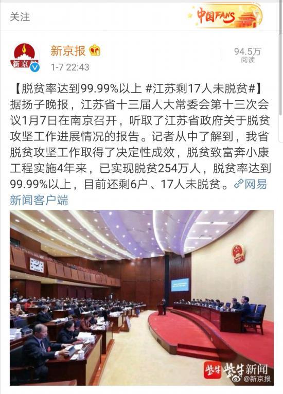"""江苏省扶贫办回应""""17人未脱贫""""数据奈何得出"""