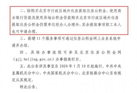 好消息!北京买房、租房提取公积金可本人网上办理