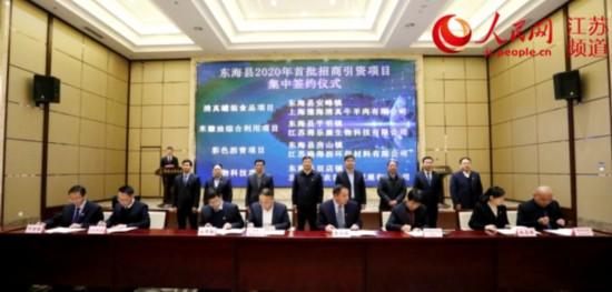 圖為東海縣2020年首批招商引資項目簽約現場。張開虎/攝