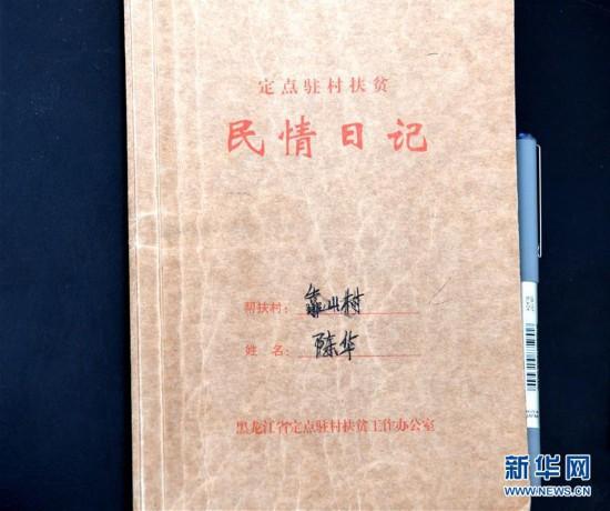 """(在习近平新时代中国特色社会主义思想指引下――新时代新作为新篇章・总书记关心的百姓身边事・图文互动)(1)一本""""村官""""日记里的扶贫路――小故事里的大情怀之四"""