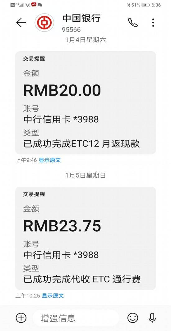"""麻辣财经:ETC收费,应给消费者一个完整的""""明白账"""""""