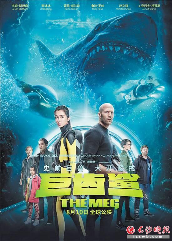 《鲨海逃生》海报