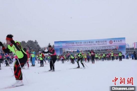2020中国・哈尔滨(芬兰蒂亚)滑雪马拉松鸣枪开赛
