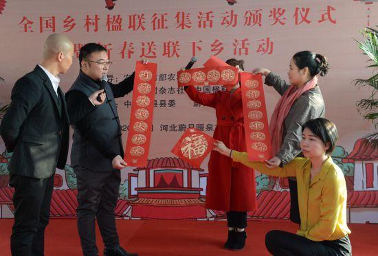 河北蔚县剪纸对联在全国乡村楹联征集颁奖仪式上精彩亮相