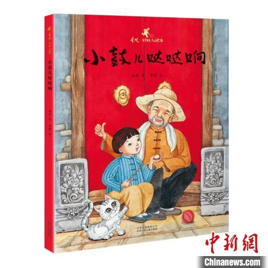 儿童文学作家金波创作新绘本:为孩子勾勒老北京风俗图景