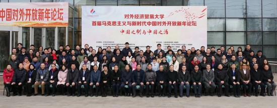 首屆馬克思主義與新時代中國對外開放新年論壇舉行