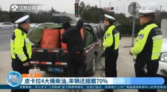 徐州一皮卡拉4大桶柴油 車輛還超載70%