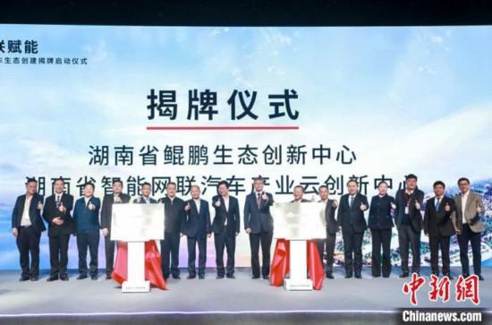 湖南携手华为创建鲲鹏计算与智能网联汽车产业生态