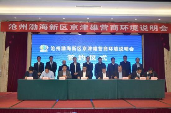 沧州渤海新区面向京津雄精准招商总投资54.7亿元12个重点项目在京签约