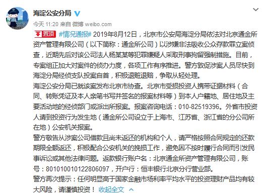 北京通金所公司涉嫌造孽吸储公司法人被刑拘