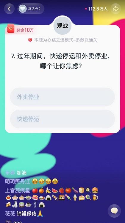 """《头号英雄》人民网专场,提前带你畅快""""过大年""""!"""