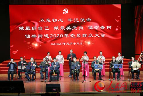 南京棲霞仙林街道召開2020年黨員群眾大會