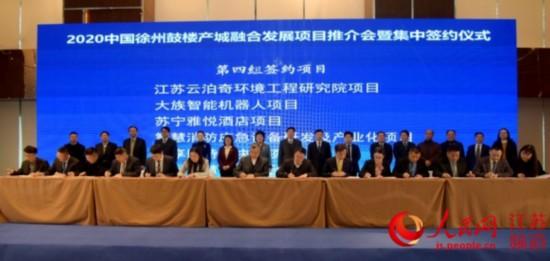 29個產城融合項目落戶徐州主城區 投資總額近220億元