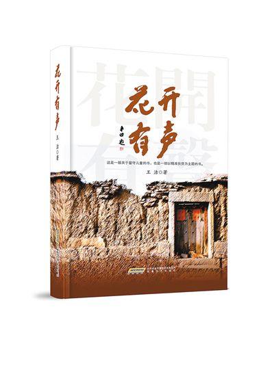陕西省青年女作家王洁新作入选20