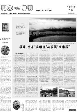 """中国审计报社:践行""""四力""""多角度讲好中国审计故事"""