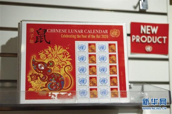 (国际)(1)联合国发行中国农历鼠年邮票