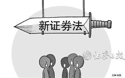"""倍数罚VS比例罚新证券法""""利剑""""威力何在?"""