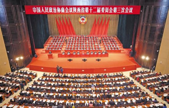 陕西省政协十二届三次会议在西安