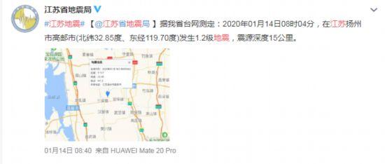 揚州高郵發生1.9級地震 兩天內兩次地震