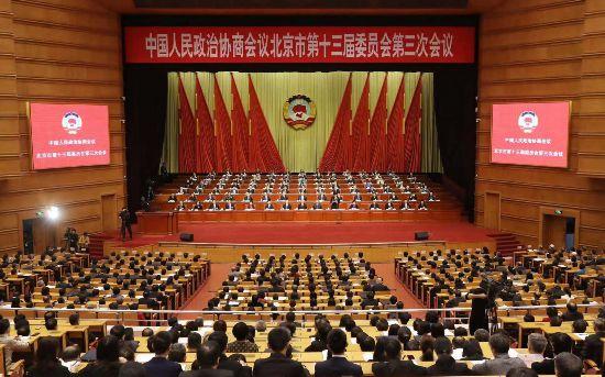 北京市政协十三届三次会议收到提案1281件