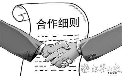"""""""世茂与福晟不存在谁收购谁,是1+1>2"""""""