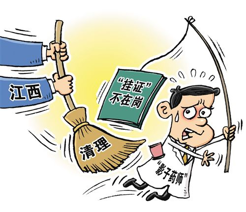 """""""挂证""""不再岗 整治执业药师""""挂证""""乱象"""