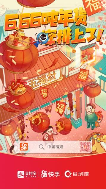 """快手联手支付宝春节营销:""""集五福""""叠加""""寻找中国福娃""""赠送6.66吨年货"""