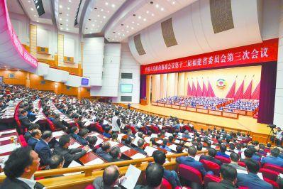 福建省政协十二届三次会议闭幕