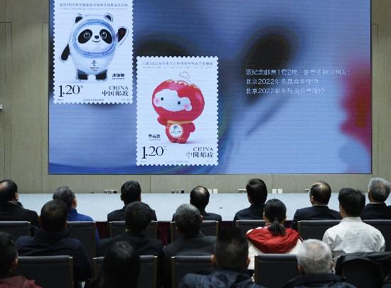 北京冬奥会吉祥物和冬残奥会吉祥物纪念邮票今日首发