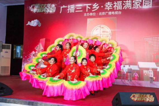 广播三下乡幸福满家园:北京广播电视台走进怀柔梭草村送祝福